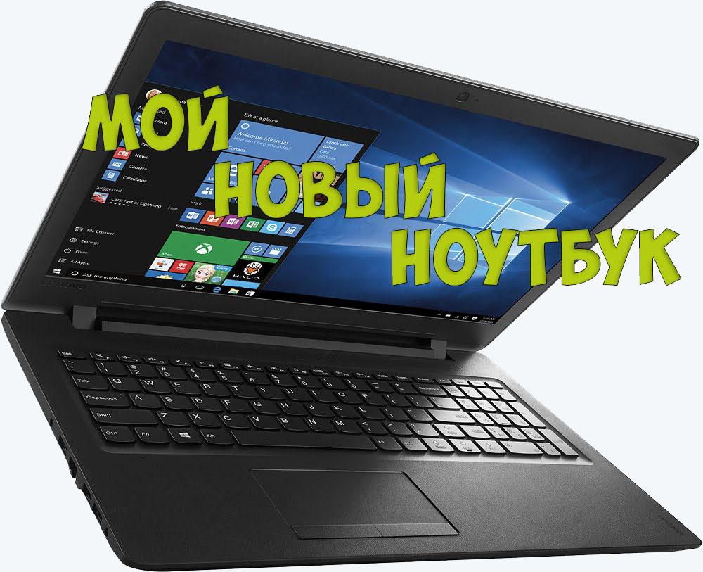 👉 Модернизация ноутбука дома